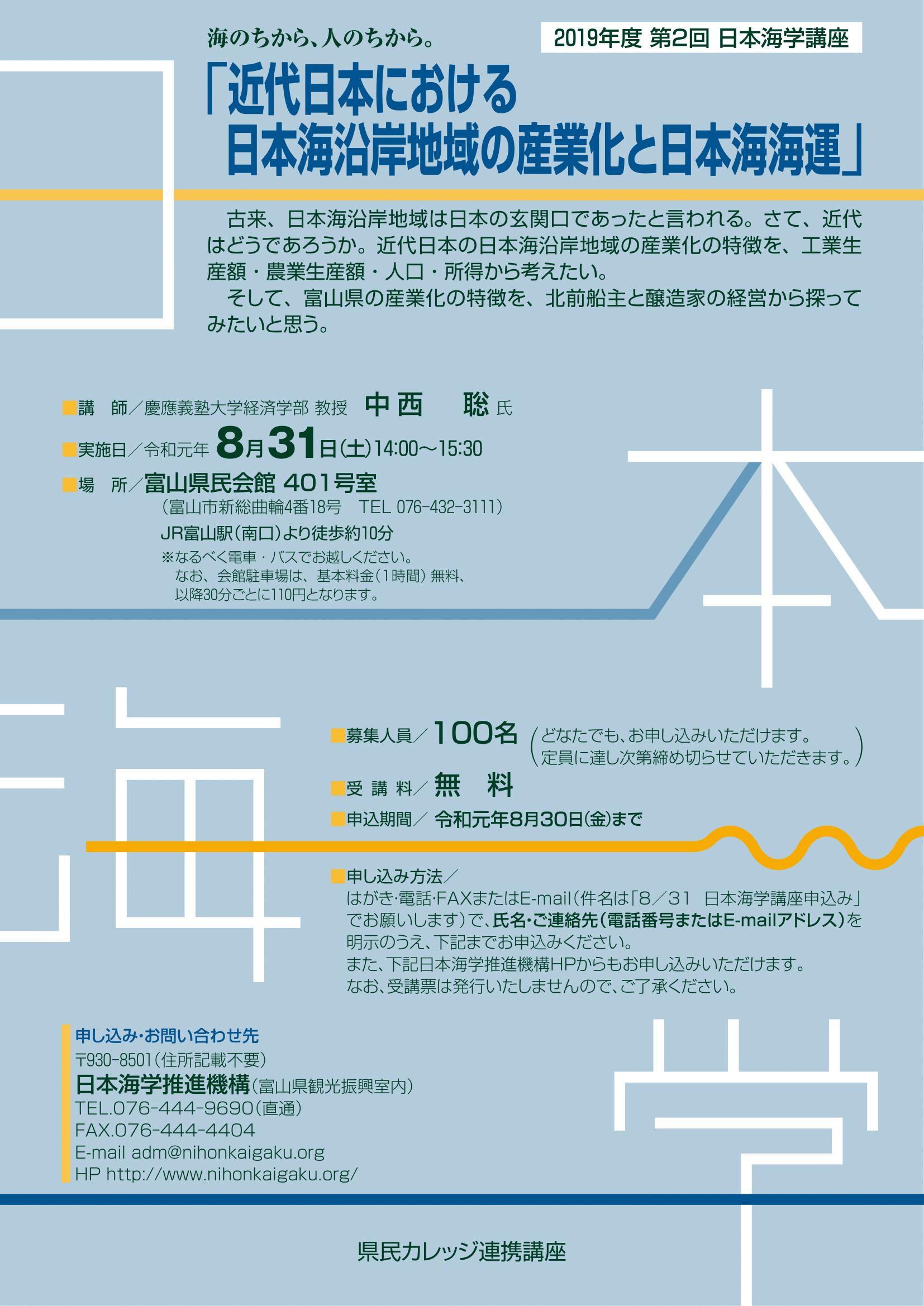 2019年度第2回日本海学講座