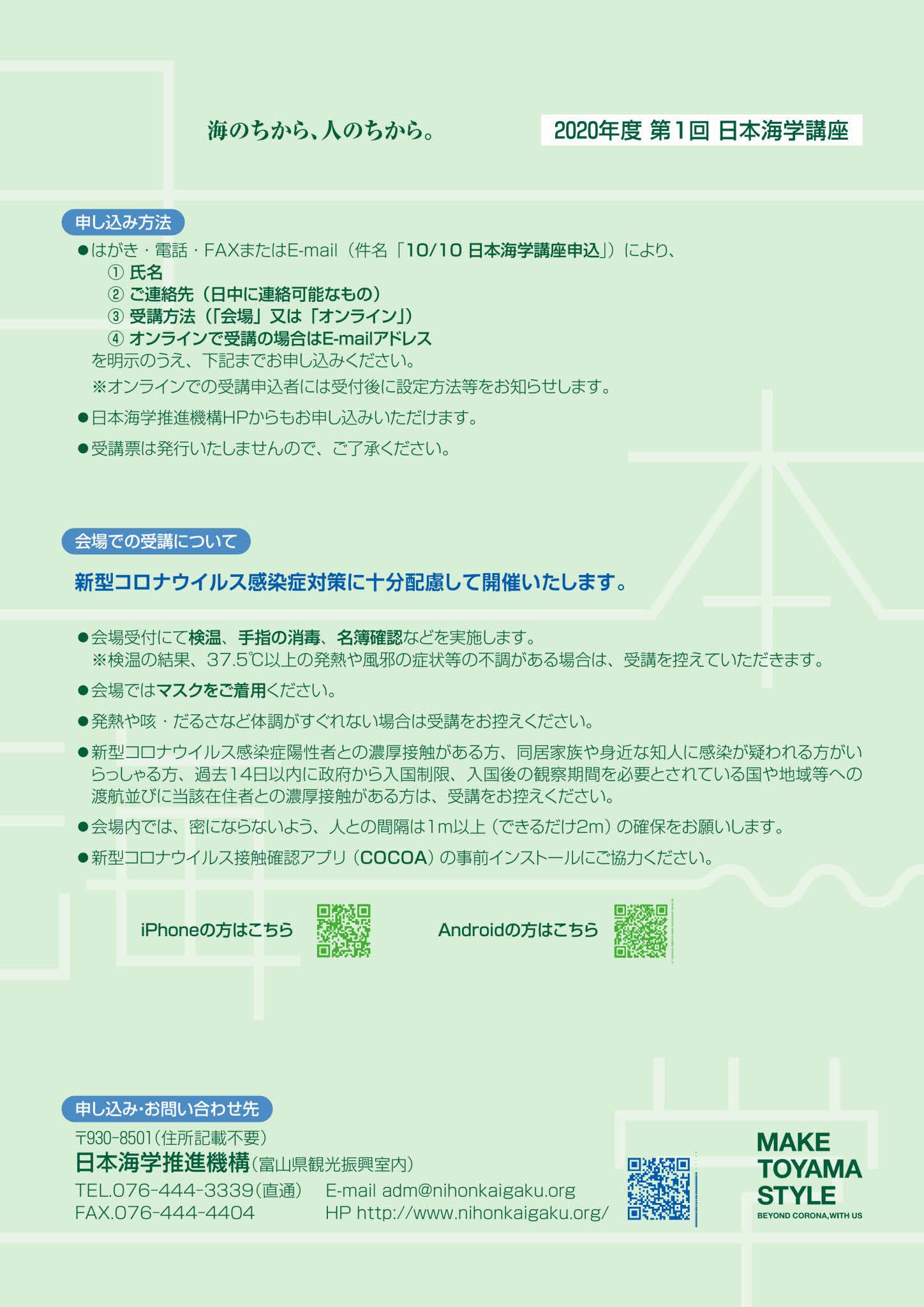 2020年度第1回日本海学講座