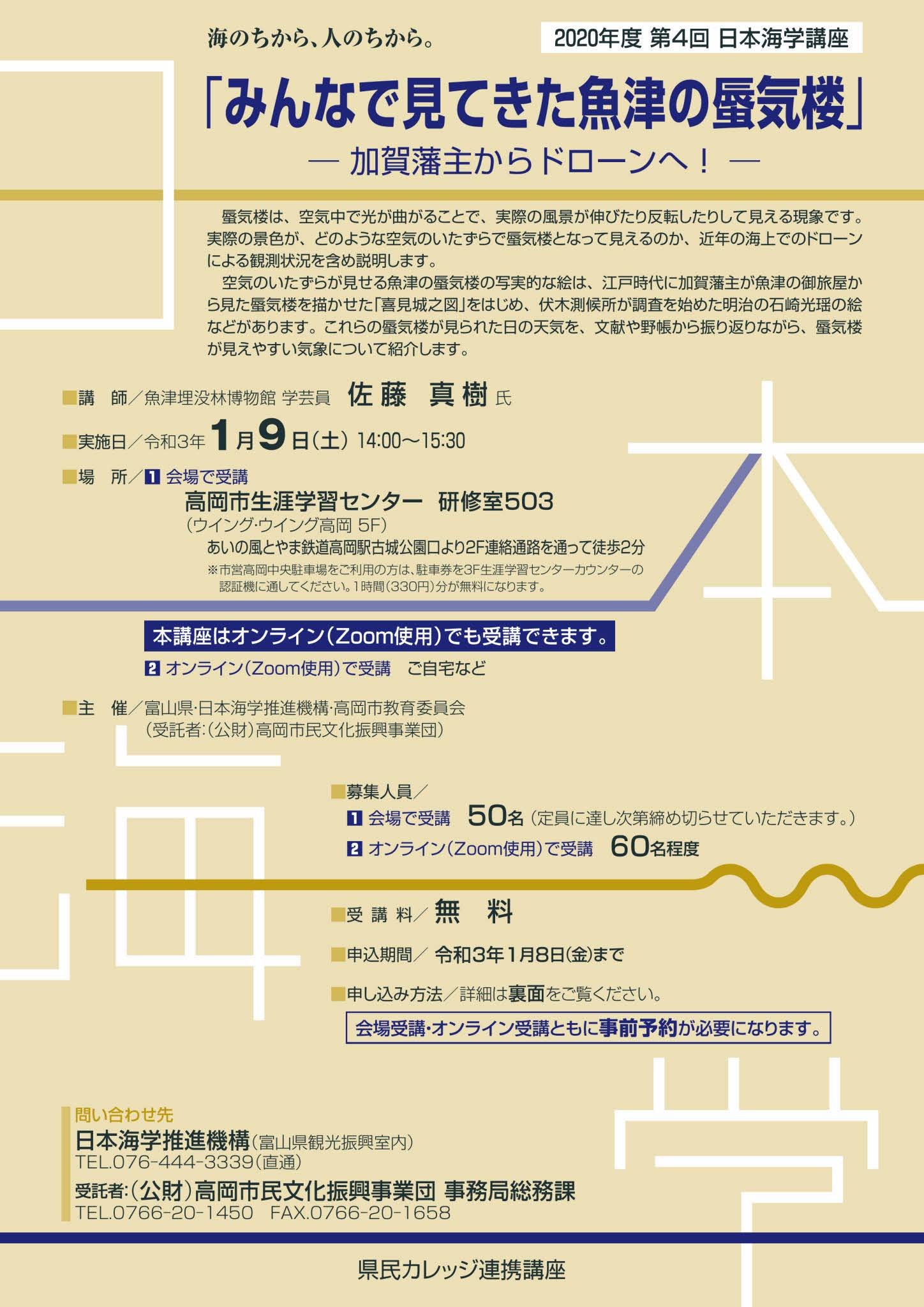 日本海学講座