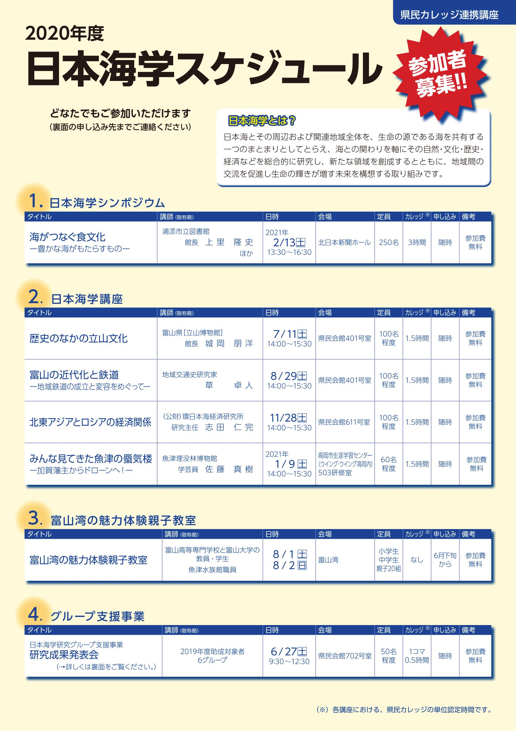 2020年度日本海学スケジュール