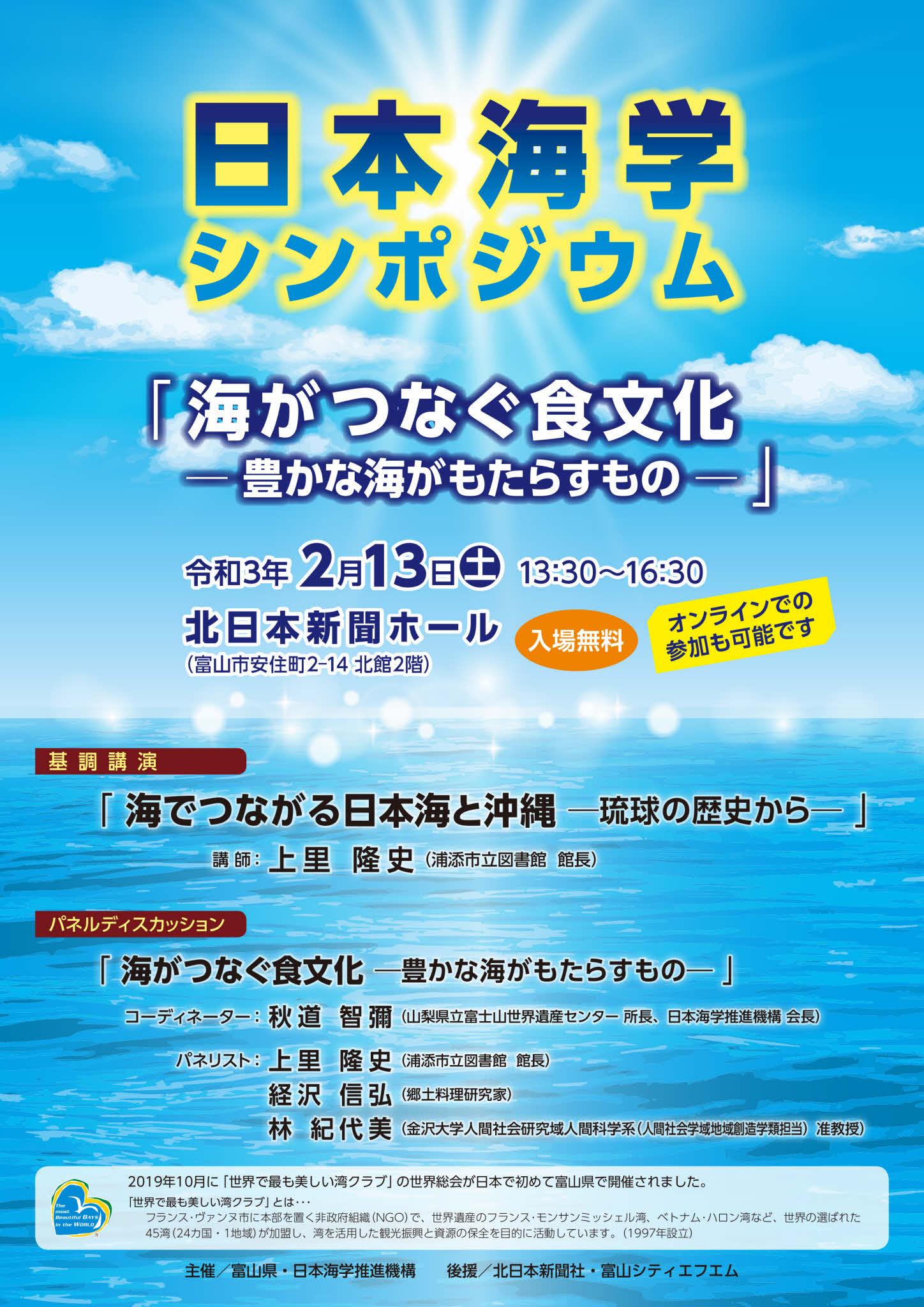 日本海学シンポジウムチラシ