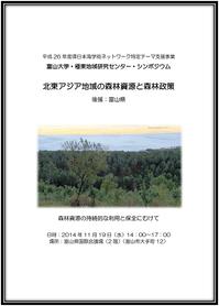 極地研シンポサムネ.png