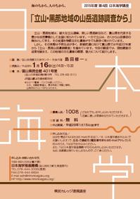 2015日本海学講座04(島田氏)サムネイル.png