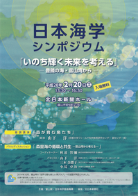 2015日本海学シンポジウムサムネイル.pngのサムネール画像