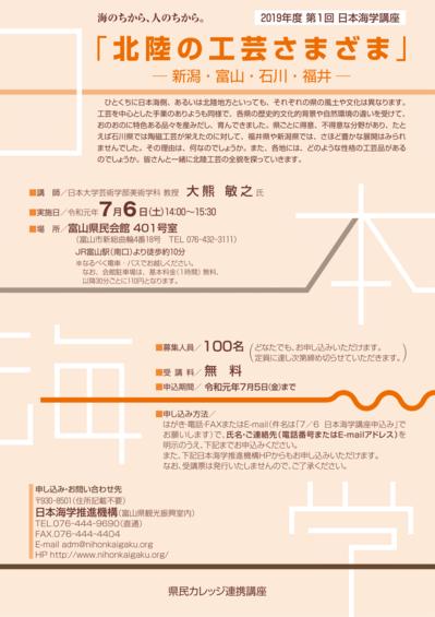 2019年度第1回日本海学講座