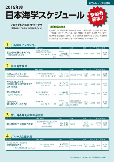 2019年度日本海学スケジュール