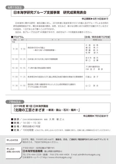 2018年度日本海学研究グループ支援事業研究成果発表会