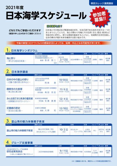 日本海学スケジュール2021_page001.jpg