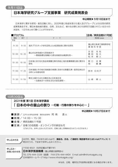 日本海学スケジュール2021_page002.jpgのサムネール画像のサムネール画像