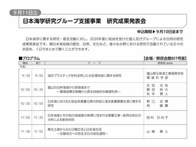 2021年度 日本海学グループ支援事業 研究成果発表会_page002.jpg