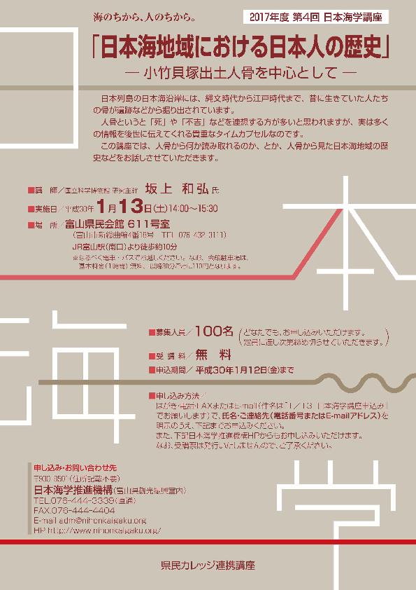 http://www.nihonkaigaku.org/event/img/4kaikouza.png