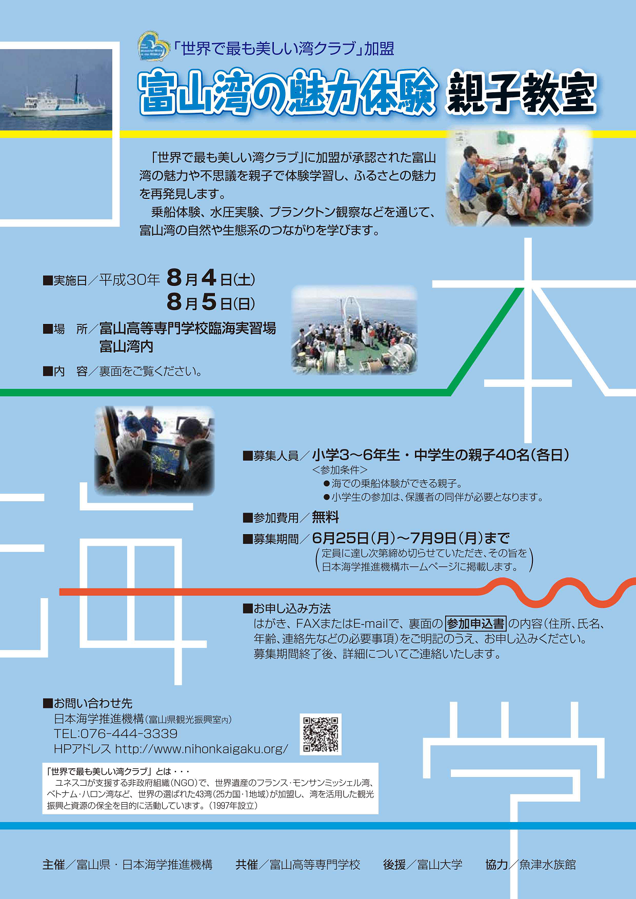 http://www.nihonkaigaku.org/event/oyako%202018.png