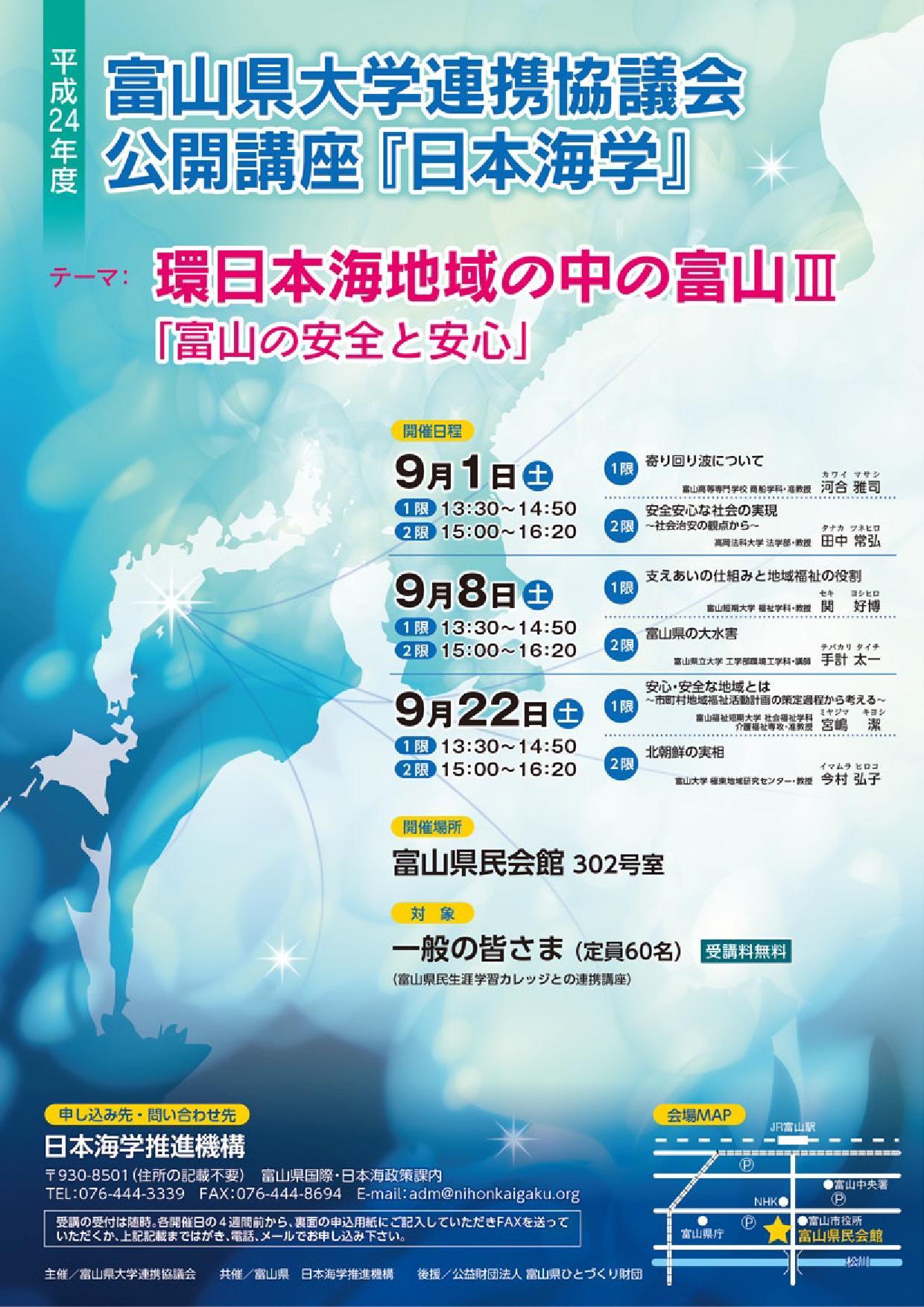 環日本海チラシ表念校.jpg