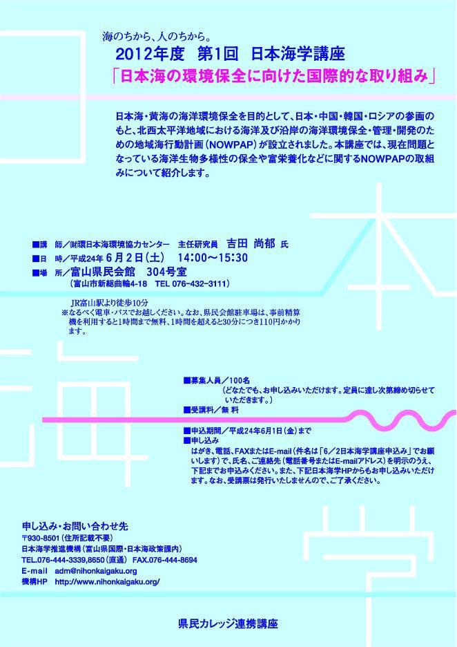 20120602第1回日本海学講座チラシ.jpg