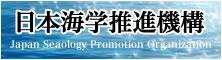 日本海学推進機構