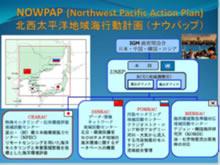 日本海の環境保全に向けた国際的な取り組み