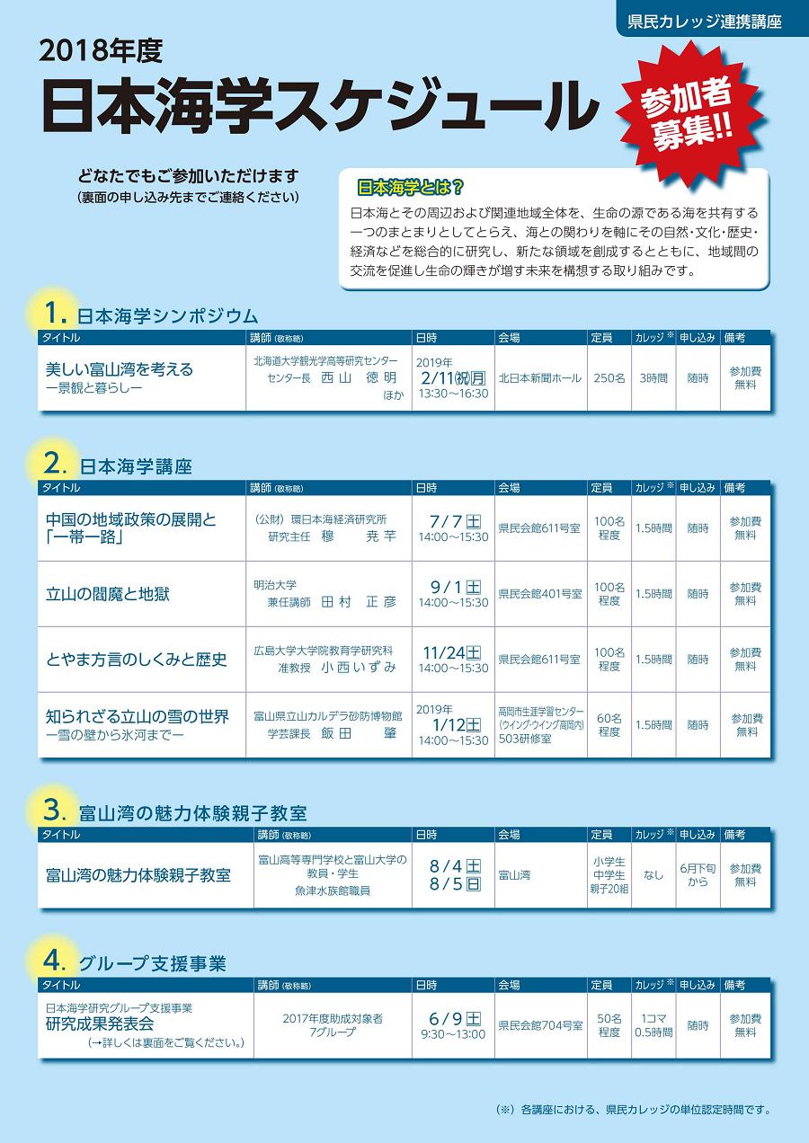 http://www.nihonkaigaku.org/news/2018%200521%20nenkannsukejixyuru.png
