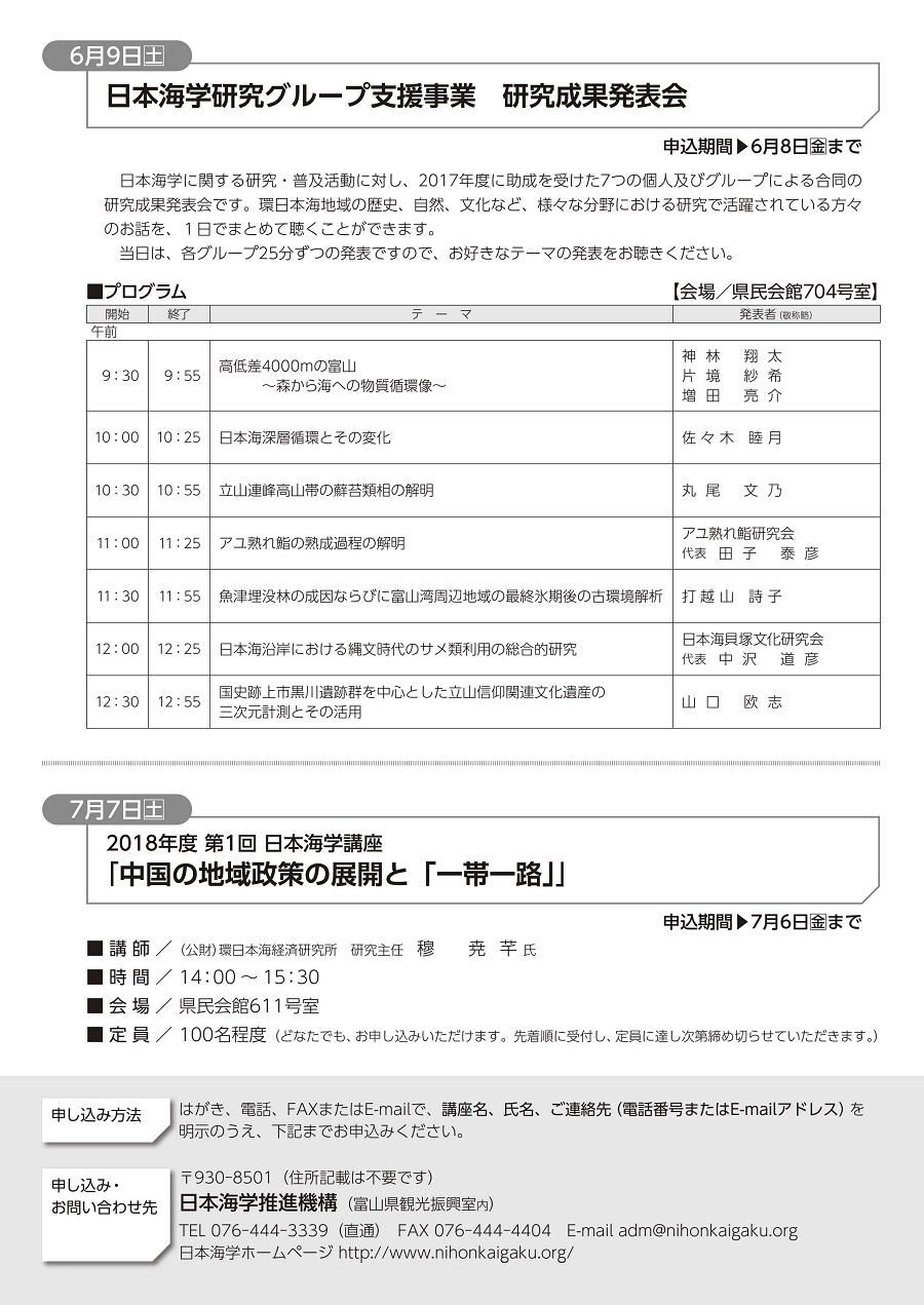 http://www.nihonkaigaku.org/news/2018%20nennkannsukejixyuru%20ura.png