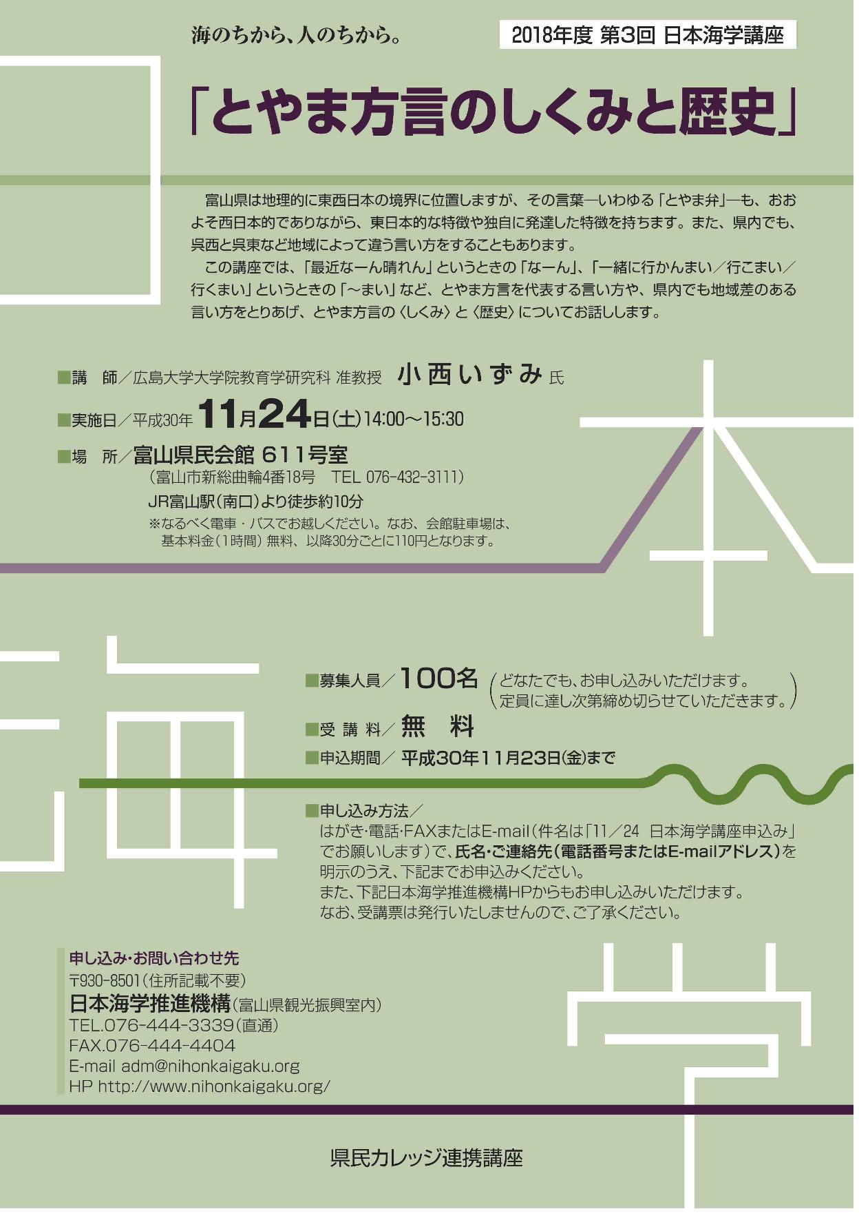 http://www.nihonkaigaku.org/theater/img/dai3kainihonkaigakukouza.png
